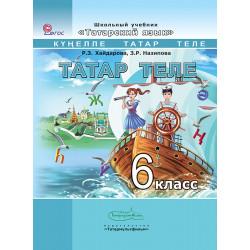 Татарский язык. 6 класс....