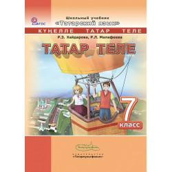 Татарский язык. 7 класс....