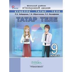 Татарский язык. 9 класс....