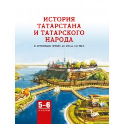 История Татарстана и...