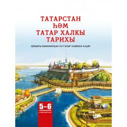 Татарстан һәм татар халкы...