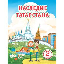 Наследие Татарстана. 2 класс