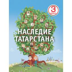 Наследие Татарстана. 3 класс