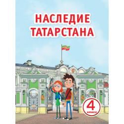 Наследие Татарстана. 4 класс