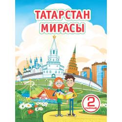 """Учебное пособие """"Татарстан..."""