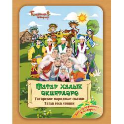 Татарские народные сказки...