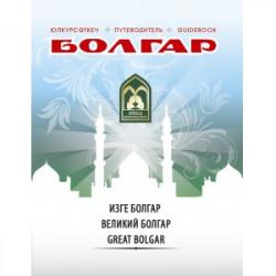Путеводитель «Великий Болгар»