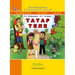 Учебник Татарский язык 1...