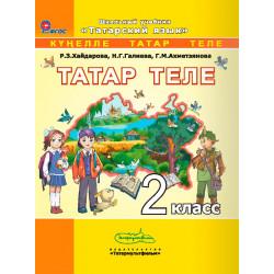 Татарский язык. 2 класс....