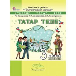 Татарский язык. 3 класс,...
