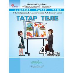 Татарский язык. 4 класс,...